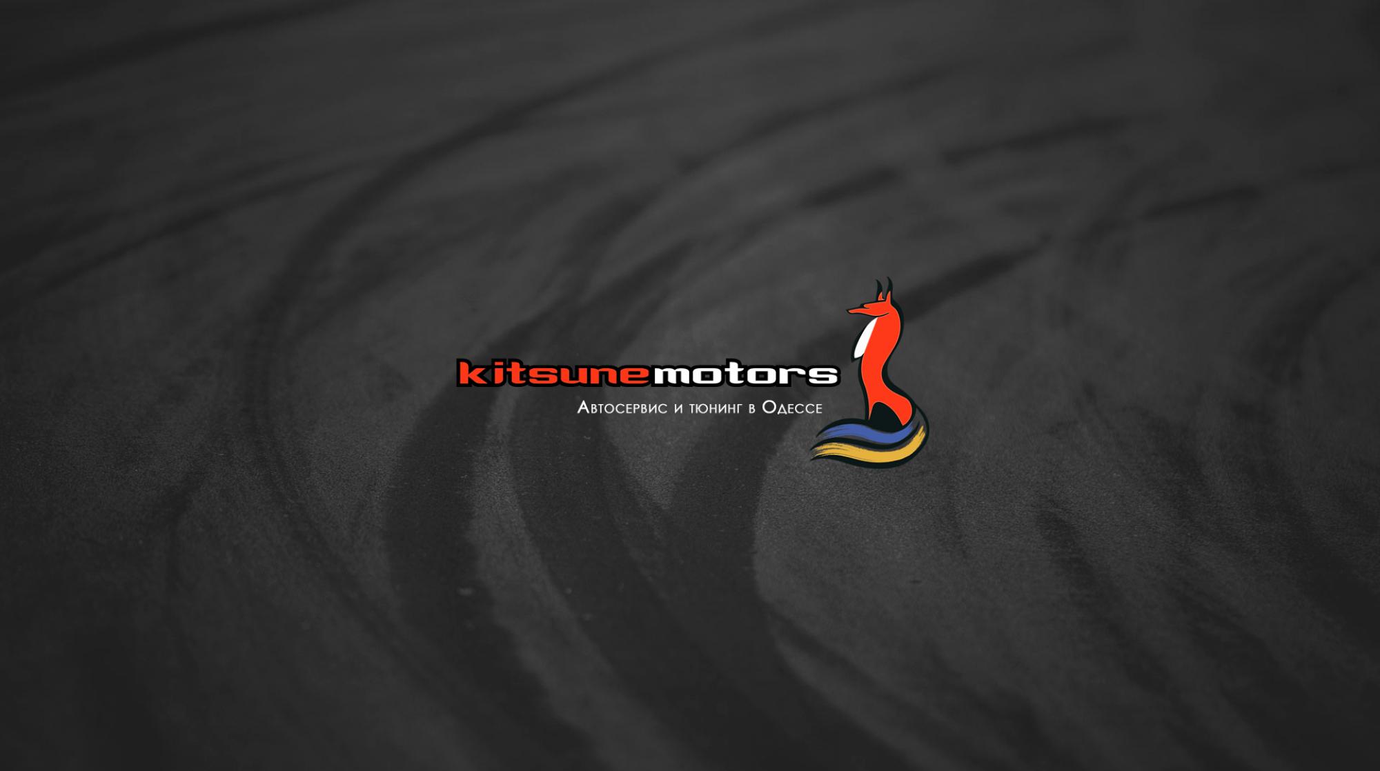 Kitsune Motors